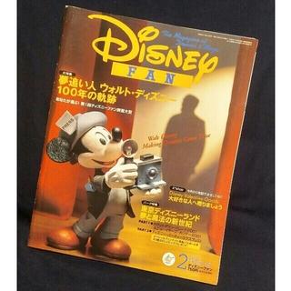 ディズニー(Disney)のDisney FAN 2001年2月号(ニュース/総合)
