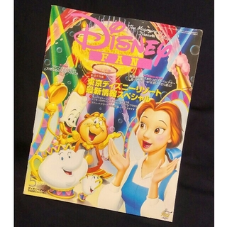 ディズニー(Disney)のDisney FAN 2001年5月号(ニュース/総合)