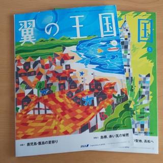 エーエヌエー(ゼンニッポンクウユ)(ANA(全日本空輸))のANA機内誌 翼の王国 2020年 5月&6月号(その他)