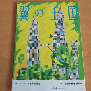 エーエヌエー(ゼンニッポンクウユ)(ANA(全日本空輸))のANA 機内誌 翼の王国 2020年 5月号(その他)
