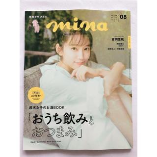 mina 2020年 8月号(ファッション)