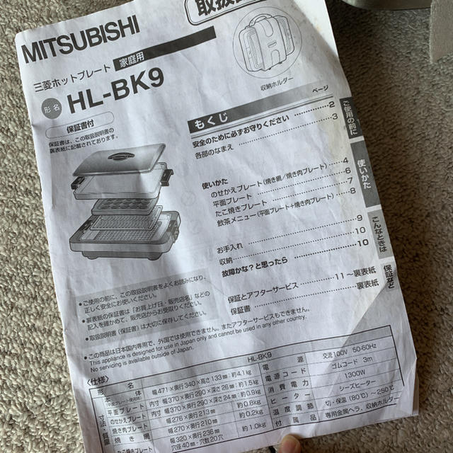 三菱(ミツビシ)の最終値下げ 三菱ホットプレート HL-BK9 たこ焼き 焼肉 スマホ/家電/カメラの調理家電(ホットプレート)の商品写真
