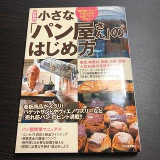 """シュフトセイカツシャ(主婦と生活社)の最新版小さな「パン屋さん」のはじめ方 """"毎日食べたい""""と思われるお店づくりのコツ(ビジネス/経済)"""