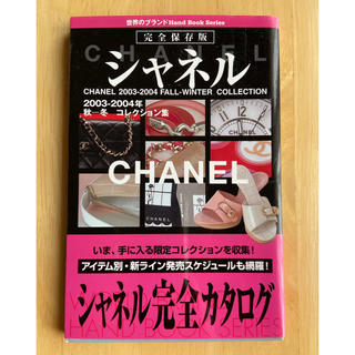 シャネル(CHANEL)のシャネル2003-2004秋冬コレクション集 完全保存版 ハンドブック(アート/エンタメ)