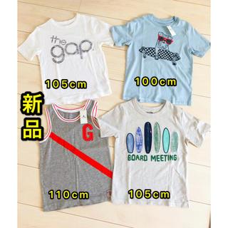 ギャップキッズ(GAP Kids)のgap kidsおしゃれTシャツ4枚まとめて売り 新品(Tシャツ/カットソー)