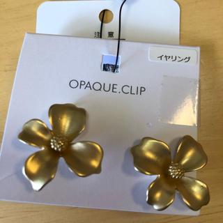 オペークドットクリップ(OPAQUE.CLIP)のOPAQUE.CLIP メタルフラワーイヤリング(イヤリング)