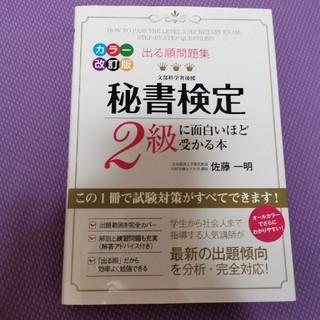 カドカワショテン(角川書店)の秘書検定2級が面白いほど受かる本(資格/検定)