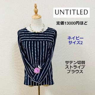 定価13000円★UNTITLED★アンタイトル★サテンストライプブラウス★2