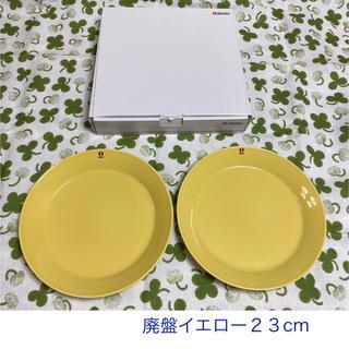 イッタラ(iittala)の新品未使用 イッタラ ティーマ イエロー 廃盤 23cmプレート 2枚組 (食器)