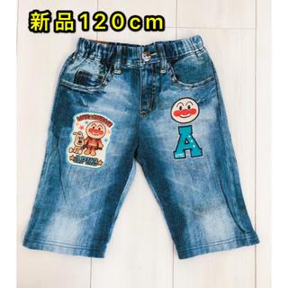 アンパンマン(アンパンマン)のアンパンマンキッズコレクション 半ズボン120cm新品(パンツ/スパッツ)