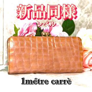 アンメートルキャレ(1metre carre)の色鮮やか✴️アンメートルキャレ✴️長財布(財布)