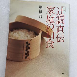 コウダンシャ(講談社)の「辻調」直伝家庭の和食(料理/グルメ)