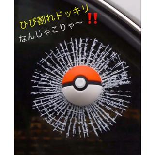 ニンテンドースイッチ(Nintendo Switch)のドッキリ❗️ガラス 壁 ひび割れ ステッカー✨モンスターボール ポケモン 64(その他)