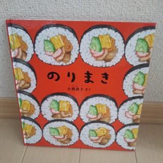 のりまき(絵本/児童書)