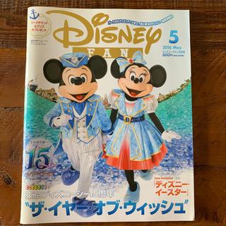 ディズニー(Disney)のDisney FAN (ディズニーファン) 2016年 05月号(趣味/スポーツ)