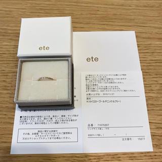 エテ(ete)のete K10YGクレールスターリットカットリング 品質証明書、箱付(リング(指輪))