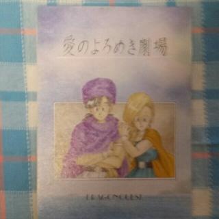スーパーファミコン(スーパーファミコン)の同人誌 ドラゴンクエストⅤ&Ⅳ「愛のよろめき劇場」(一般)