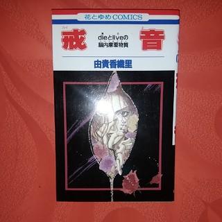 ハクセンシャ(白泉社)の戒音 dieとliveの脳内麻薬物質(少女漫画)
