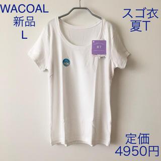 ワコール(Wacoal)のワコール スゴ衣夏T 白 Lサイズ(Tシャツ(半袖/袖なし))