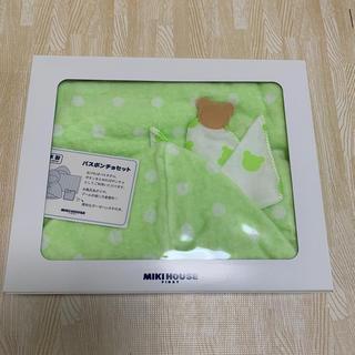 ミキハウス(mikihouse)の新品⭐︎ミキハウス バスポンチョセット(バスローブ)