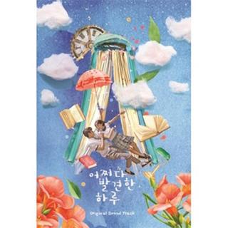韓国ドラマ偶然発見した1日ost(テレビドラマサントラ)
