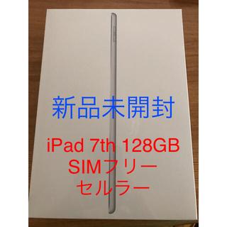アイパッド(iPad)の【新品未開封】iPad第7世代 セルラー128GB シルバー SIMフリー(スマートフォン本体)