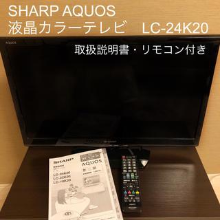 SHARP - SHARP 24K液晶TV AQUOS