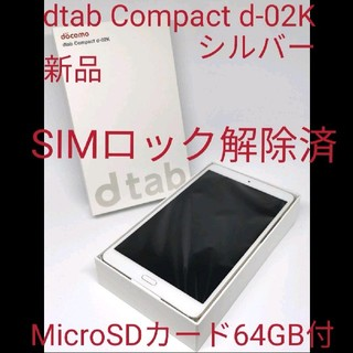 エヌティティドコモ(NTTdocomo)の新品 dtab compact d-02K シルバー SIMロック解除済 (タブレット)