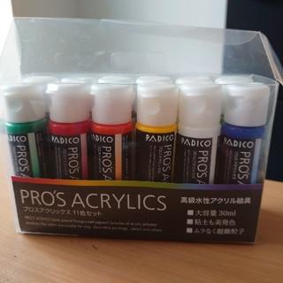 プロスアクリックス 11本+1本セット  1色のみ1回使用(絵の具/ポスターカラー)
