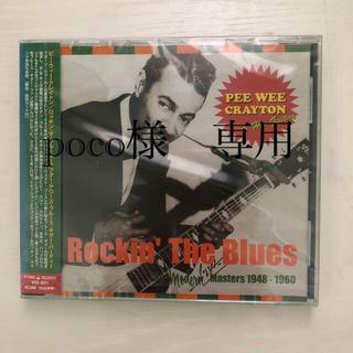 ロッキン・ザ・ブルース~アフター・アワーズ・ブルース・ギター・パーティー(ブルース)