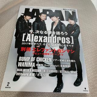 ワンオクロック(ONE OK ROCK)のROCKIN ON JAPAN Alexandros(音楽/芸能)