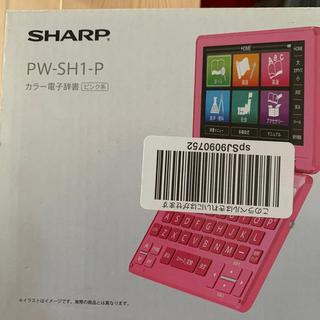 シャープ(SHARP)のシャープカラー電子辞書PW-SH1-P(電子ブックリーダー)