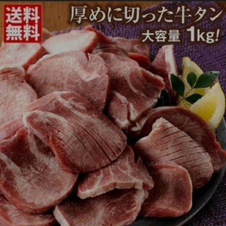 【送料込み】超厚切り牛タン 1kg 絶品!15mm (肉)