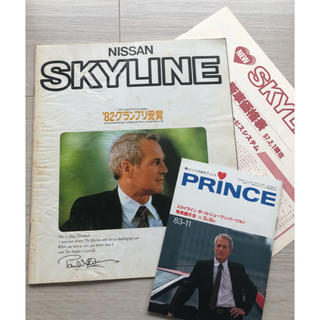 ニッサン(日産)のNISSAN SKYLINE、7th SKYLINE、カタログ+PRINCE誌(カタログ/マニュアル)