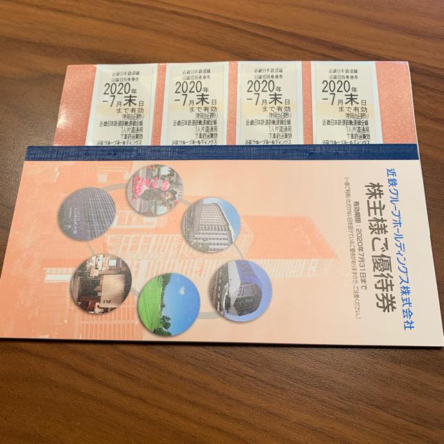 近鉄株主優待乗車券4枚 チケットの乗車券/交通券(鉄道乗車券)の商品写真