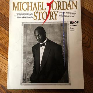 ナイキ(NIKE)のマイケルジョーダン 雑誌 写真 特集 レア NBA  バスケ applebum (趣味/スポーツ)
