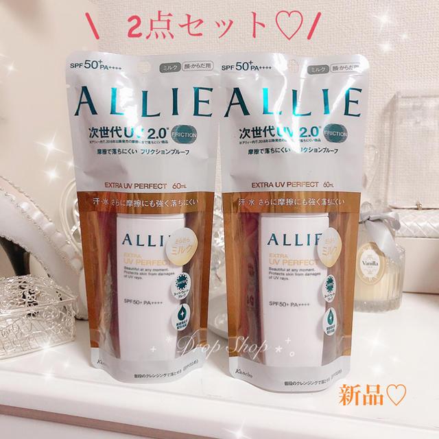 ALLIE(アリィー)の𓊆 新品♡2020年2点セット!アリィーエクストラUVパーフェクト𓊇  コスメ/美容のボディケア(日焼け止め/サンオイル)の商品写真