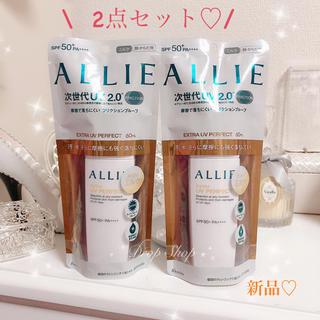 アリィー(ALLIE)の𓊆 新品♡2020年2点セット!アリィーエクストラUVパーフェクト𓊇 (日焼け止め/サンオイル)