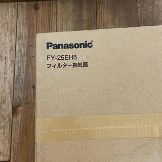 パナソニック(Panasonic)のパナソニック 換気扇 FY25EH5(その他)