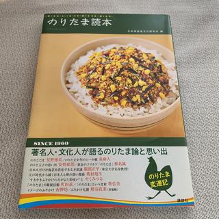 コウダンシャ(講談社)ののりたま読本(料理/グルメ)