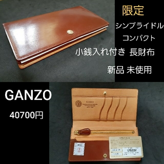 ガンゾ(GANZO)のGANZO 限定 シンブライドル コンパクト 小銭入れ付き 長財布 ヘーゼル(長財布)