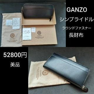 ガンゾ(GANZO)のお買い得品 GANZO シンブライドル ラウンドファスナー財布(長財布)