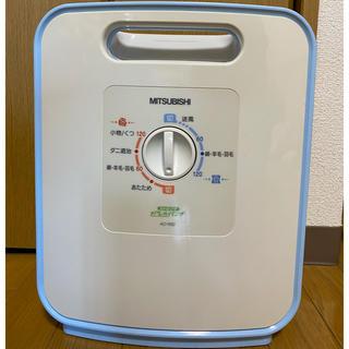 ミツビシ(三菱)の三菱 布団乾燥機 AD-R50 ブルー(衣類乾燥機)