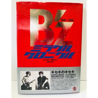 B'zミラクルクロニクル 松本孝弘/稲葉浩志(アート/エンタメ)