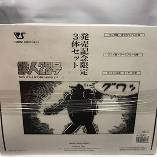 ボークス(VOLKS)のボークス 鉄人28号 発売記念限定3体セット プラモデル (模型/プラモデル)