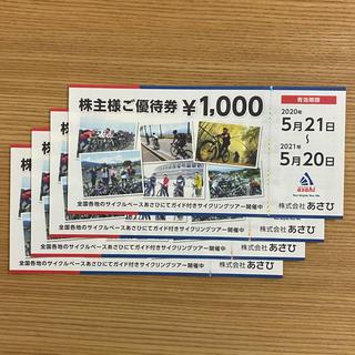 アサヒ(アサヒ)のあさひ 株主優待券 4000円分(その他)