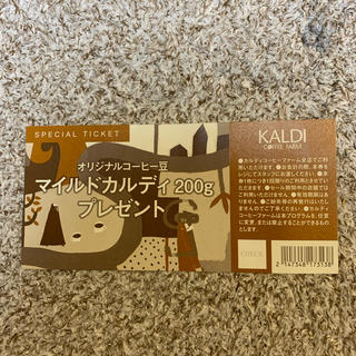 KALDI - カルディ スペシャルチケット