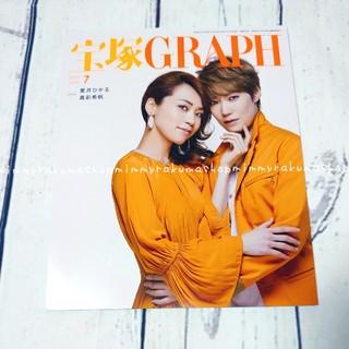 宝塚 GRAPH (グラフ) 2020年 07月号(音楽/芸能)