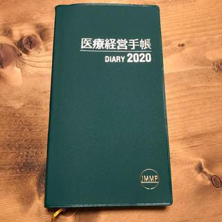 医療経営手帳 2020(ビジネス/経済)