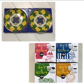 カルディ(KALDI)のカルディ  レモン柄陶器皿 & リサラーソン  カップ&ミニプレート(食器)